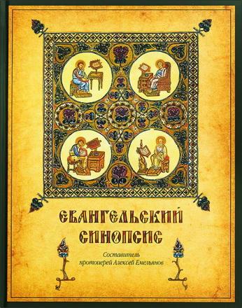 Евангельский синопсис