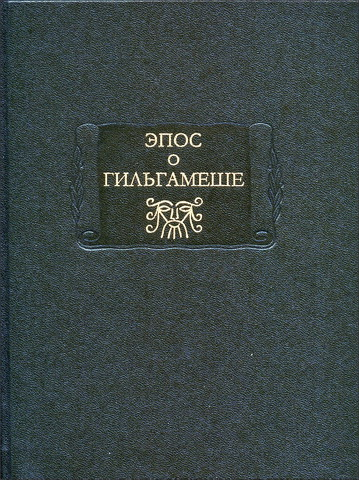 Эпос о Гильгамеше - Перевод Игорь Дьяконов