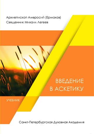 Архиепископ Амвросий (Ермаков), Священник Михаил Легеев - Введение в аскетику