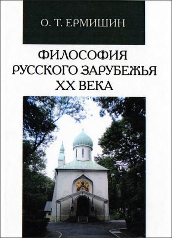 Ермишин Олег - Философия русского зарубежья XX в.