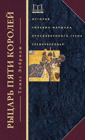 Эсбридж - Рыцарь пяти королей - Memorialis