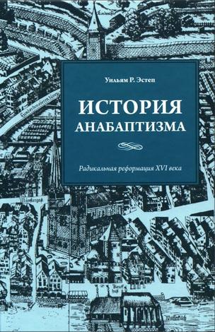 Уильям Р. Эстеп - История анабаптизма - Радикальная реформация XVI века