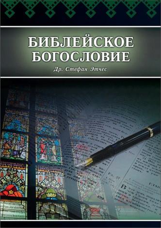 Стефан Этчес  - Библейское богословие