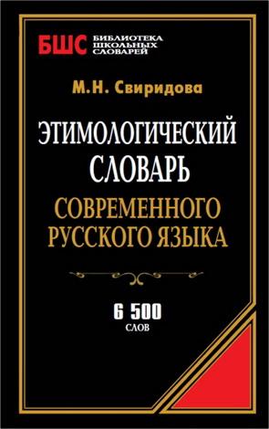 Свиридова - Этимологический словарь современного русского языка