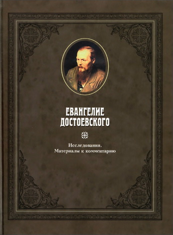Евангелие Достоевского