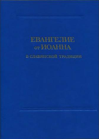 Евангелие от Иоанна в славянской традиции