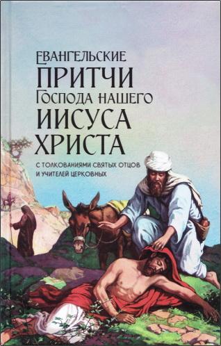 Василий Чернов - Евангельские притчи Господа нашего Иисуса Христа