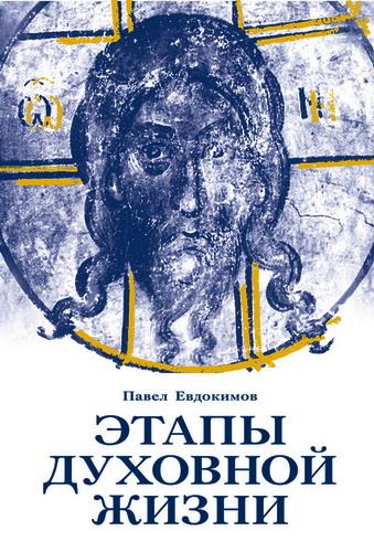 Павел Евдокимов - Этапы духовной жизни. От отцов-пустынников до наших дней