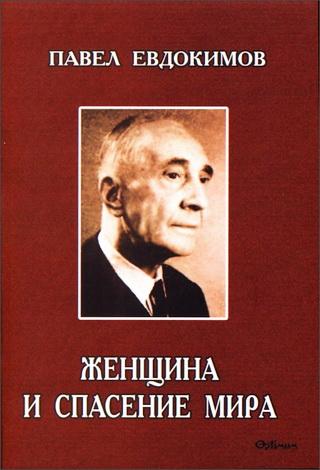 Евдокимов - Женщина и спасение мира