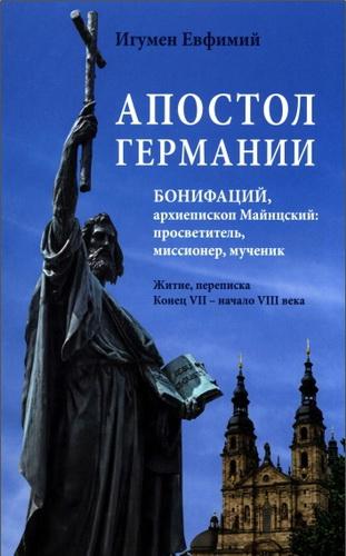 Моисеев - Игумен Евфимий - Апостол Германии
