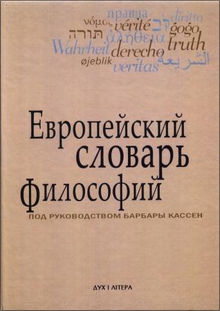 Европейский словарь философий - 2