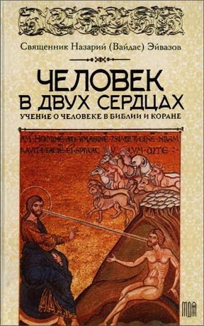 Священник Эйвазов Вайдас - Человек в двух сердцах. Учение о человеке в Библии и Коране
