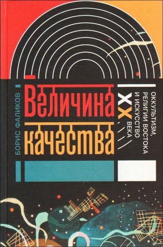 Борис Фаликов - Величина качества - Оккультизм, религии Востока и искусство XX века