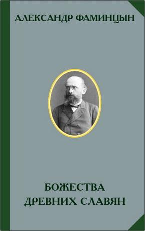 Александр Фаминцын - Божества древних славян