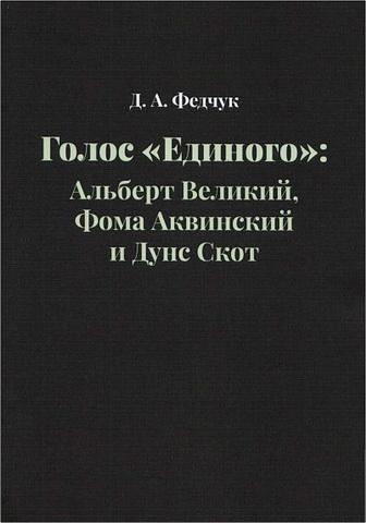 Дмитрий Федчук - Голос Единого - Альберт Великий - Фома Аквинский и Дунс Скот