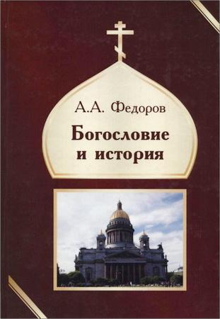 Федоров Александр - Богословие и история