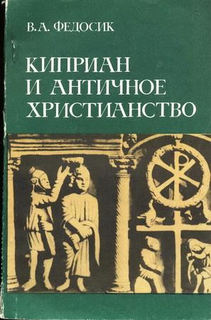 Виктор Анатольевич Федосик - Киприан и античное христианство