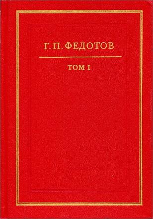 Федотов Георгий - Собрание сочинений в 12 т. T. 1: «Абеляр» и статьи 1911-1925 гг.