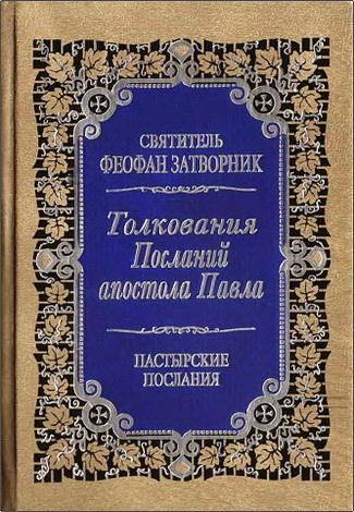 Феофан Затворник - Толкования Посланий апостола Павла к Титу, к Тимофею