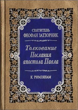 Феофан Затворник - Толкование послания апостола Павла к римлянам