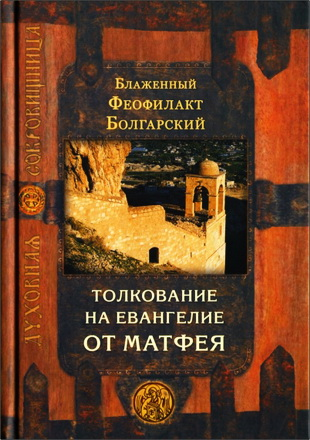 Феофилакт Болгарский - Благовестник - Толкования на Евангелия