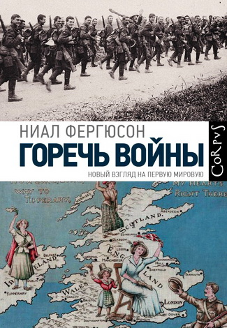 Ниал Фергюсон - Горечь войны. Новый взгляд на Первую мировую