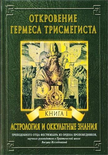 Андре-Жан Фестюжьер - Откровения Гермеса Трисмегиста - Книга 1 - Астрология и оккультные знания