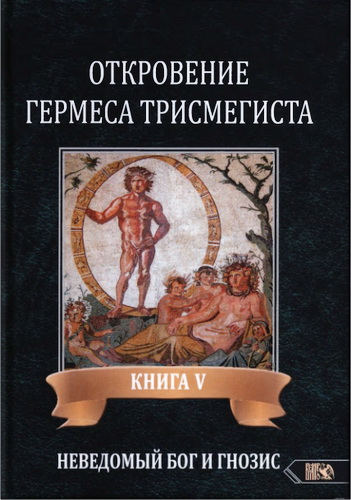 Андре-Жан Фестюжьер - Откровения Гермеса Трисмегиста. Книга V. Неведомый бог и гнозис