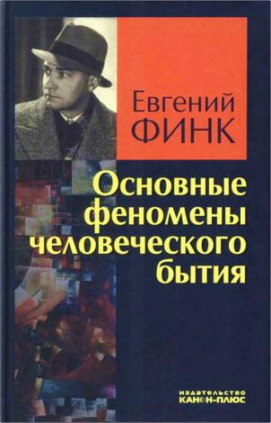 Евгений Φинк - Основные феномены человеческого бытия