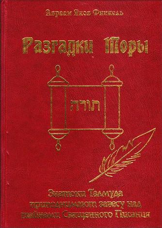 Авраам Яков Финкель - Разгадки Торы : знатоки Талмуда приподнимают завесу над тайнами Священного Писания
