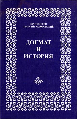 Протоиерей Георгий Флоровский - Догмат и история