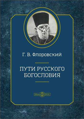 Георгий Флоровский - Пути русского богословия