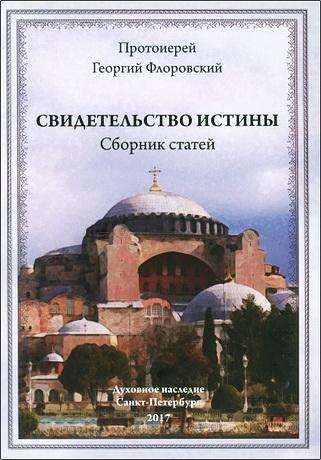 Протоиерей Георгий Флоровский - Свидетельство Истины. Сборник статей