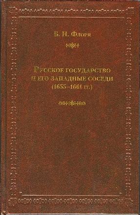 Борис Николаевич Флоря - Русское государство и его западные соседи (1655–1661 гг.)