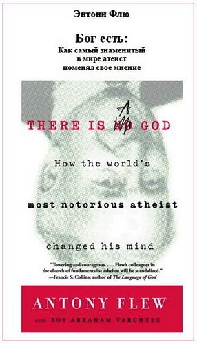 Энтони Флю - Бог есть: Как самый знаменитый в мире атеист поменял свое мнение