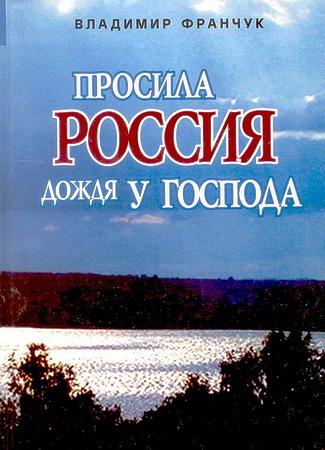 Франчук Владимир - Просила Россия дождя у Господа