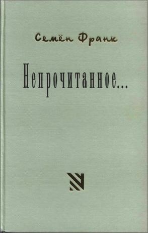 Семён Людвигович Франк - Непрочитанное...- Статьи, письма, воспоминания