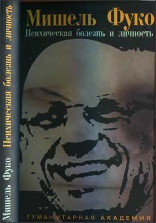 Мишель Фуко - Психическая болезнь и личность