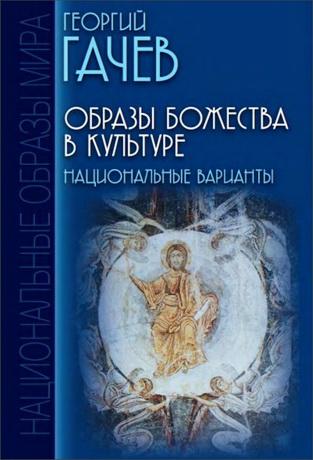 Гачев Георгий - Образы Божества в культуре: Национальные варианты