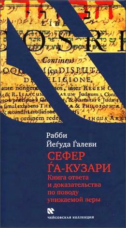 Рабби Йегуда Галеви - Сефер fa-кузари - Книга хазара - Книга ответа и доказательства по поводу унижаемой веры