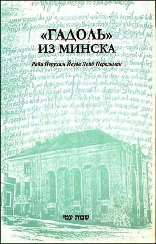Рав Меир Гальперин - Гадоль из Минска - Раби Иерухам Иеуда Лейб Перельман