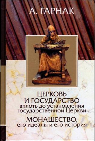 Адольф Гарнак -  Церковь и государство вплоть до установления государственной Церкви - Монашество, его идеалы и его история