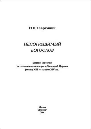 Гаврюшин  Николай Константинович - Непогрешимый богослов - Эгидий Римский и теологические споры в Западной Церкви