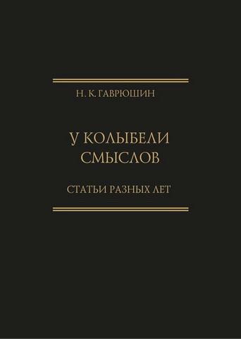 Николай Гаврюшин - У колыбели смыслов