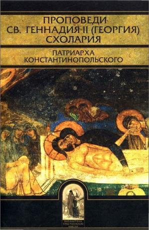 Геннадий Схоларий - Проповеди