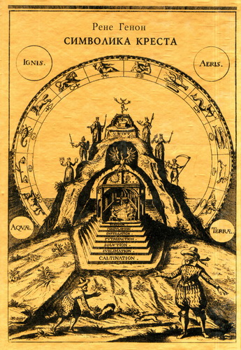 Символика креста - Рене Генон