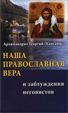 Архимандрит Георгий (Капсанис) - Наша Православная вера и заблуждения иеговистов