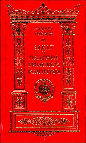 Гиббон Эдуард - Закат и падение Римской империи - Т. 3 - 4