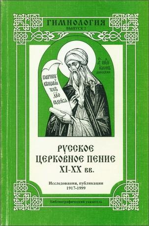 Лозовая - Русское церковное пение XI-XX вв.: Исследования, публикации, 1917- 1999