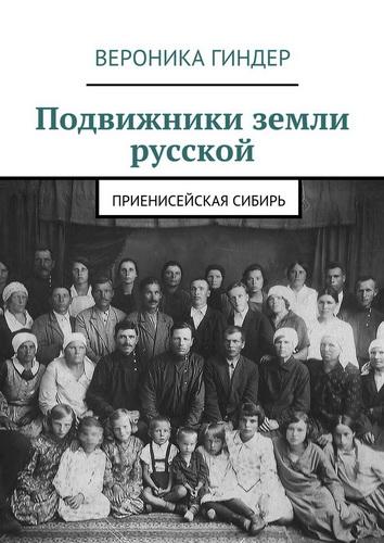 Вероника Гиндер - Подвижники земли русской. Приенисейская Сибирь